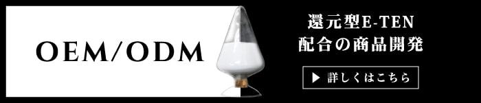 サプリメントのOEM・ODMはこちら