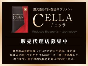 CELLA(チェッラ)の販売代理店募集