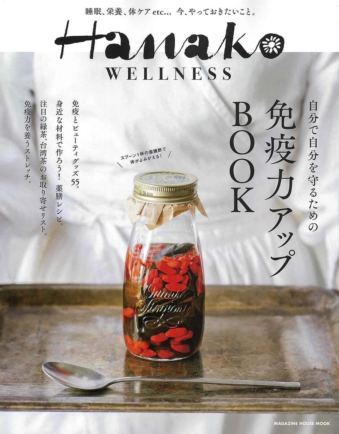 11月10日発売『Hanako WELLNESS』