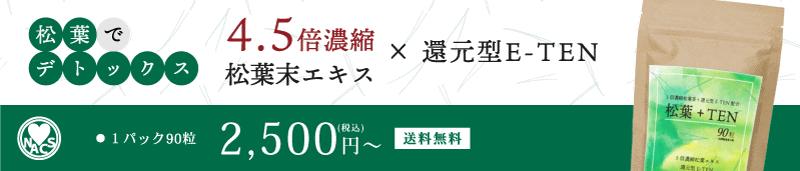 松葉末エキス+還元型E-TEN配合サプリメント・松葉+TEN
